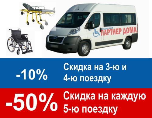 Перевозка больных в Волгограде